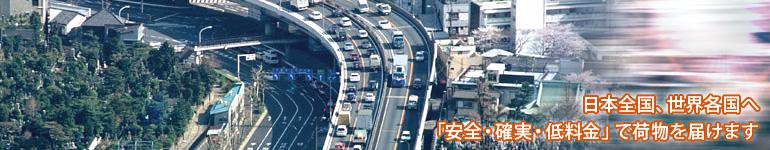 日本全国、世界各国へ「安全・確実・低料金」で荷物を届けます